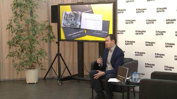 В Екатеринбурге презентовали книгу «Наше дорогое метро»