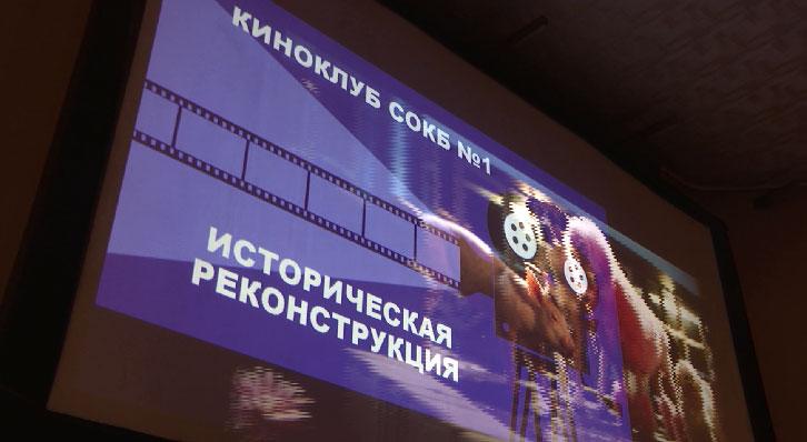После реконструкции в СОКБ №1 открылся кинозал
