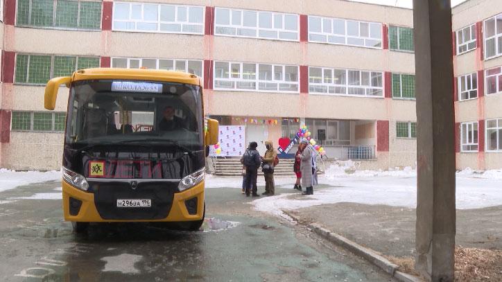 В школе №55 появился автобус для учеников младших классов