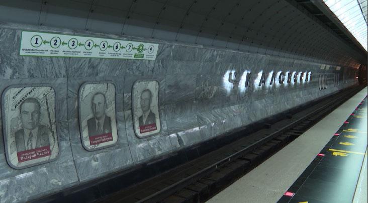 Екатеринбургский метрополитен отмечает 30-летие