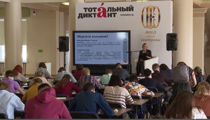 Екатеринбург присоединился к акции «Тотальный диктант»