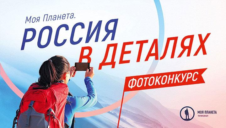Объявлен старт приема заявок на фотоконкурс«Моя Планета. Россия в деталях»
