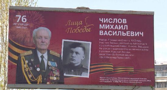 Города Урала украсили баннеры с фотографиями ветеранов
