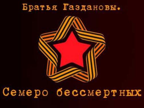 На телеканале «Россия» состоится премьера фильма «Братья Газдановы. Семеро бессмертных»