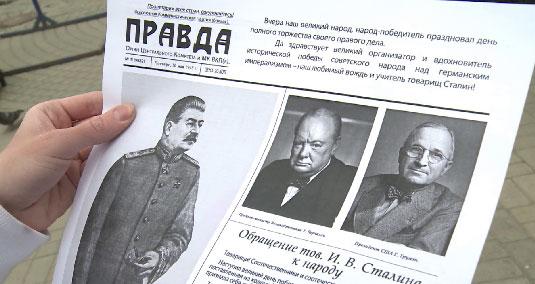 Георгиевские ленточки и копию газеты «Правда» раздали в Екатеринбурге