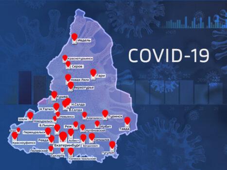 Информация по заболеваемости Covid-19 в Свердловской области с начала пандемии
