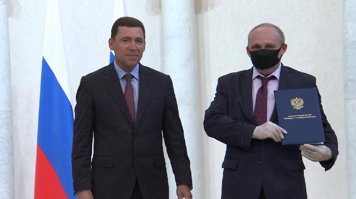Евгений Куйвашев вручил заслуженным уральцам госнаграды