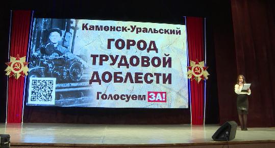 Владимир Путин поддержал инициативу о присвоении Каменску-Уральскому звания «Город трудовой доблести»