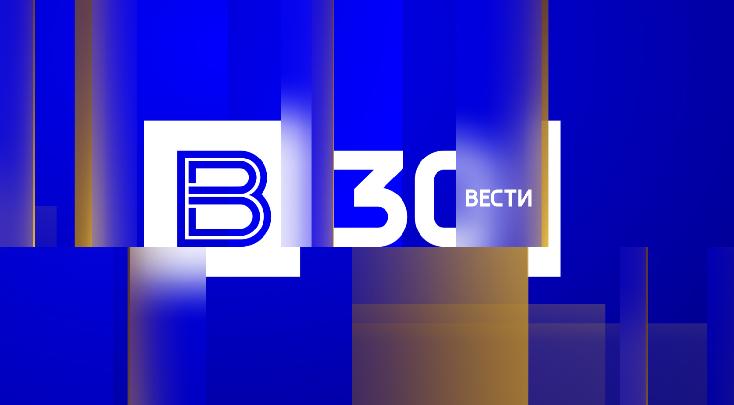 Сегодня ВГТРК отмечает 30-летний юбилей