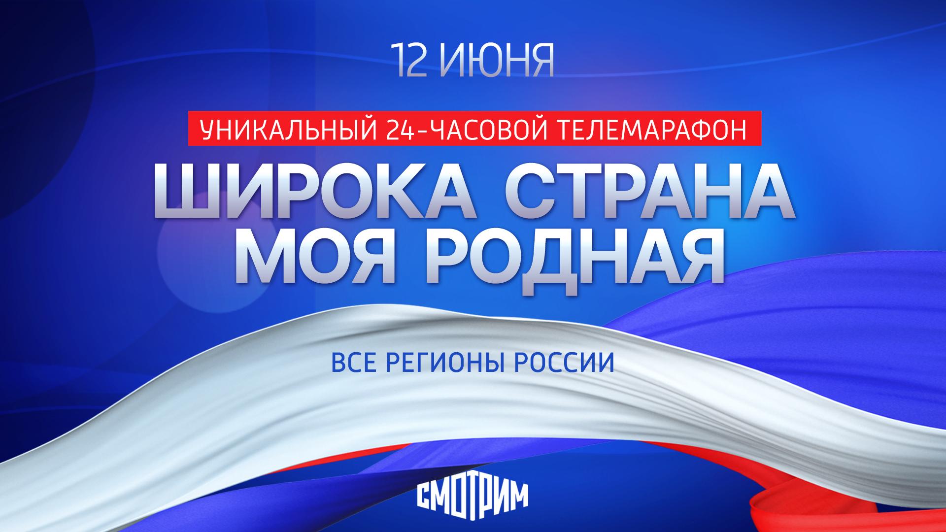 Онлайн-марафон «Широка страна моя родная…», приуроченный к празднованию Дня России