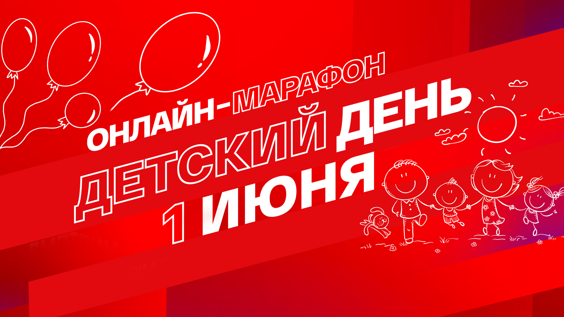 ОНЛАЙН-МАРАФОН «СМОТРИМ. ДЕТСКИЙ ДЕНЬ»