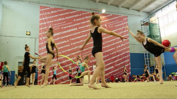 В Екатеринбурге пройдут соревнования по художественной гимнастике «Звездопад»