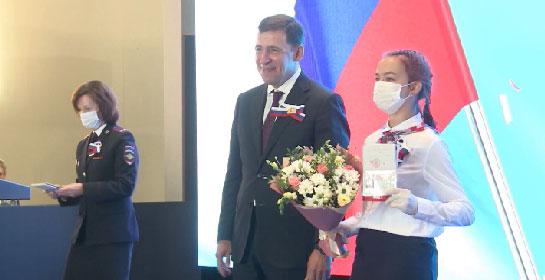 Евгений Куйвашев в День России вручил паспорта юным свердловчанам