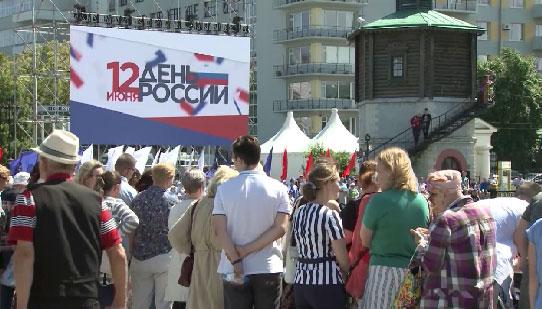 В Екатеринбурге отметили День России