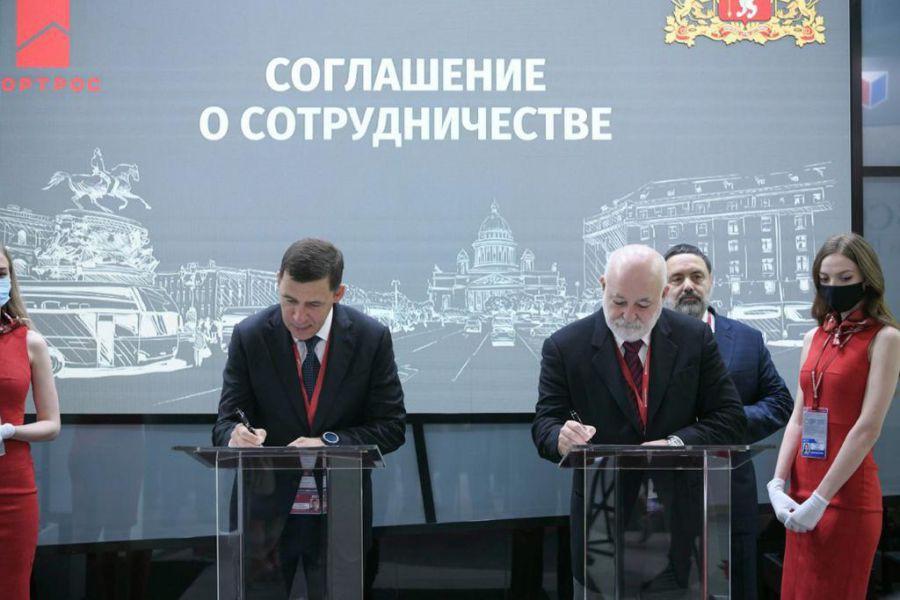 На ПМЭФ подписано соглашение о строительстве нового жилого макрорайона в Екатеринбурге