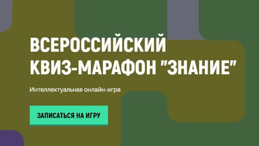 Всероссийский квиз-марафон «Знание»