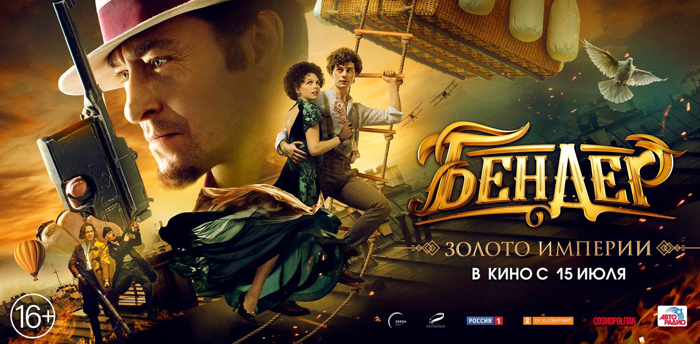 Фильм «Бендер: Золото Империи» выходит в прокат 15 июля