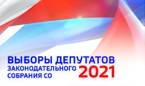 Выборы депутатов Законодательного Собрания Свердловской области