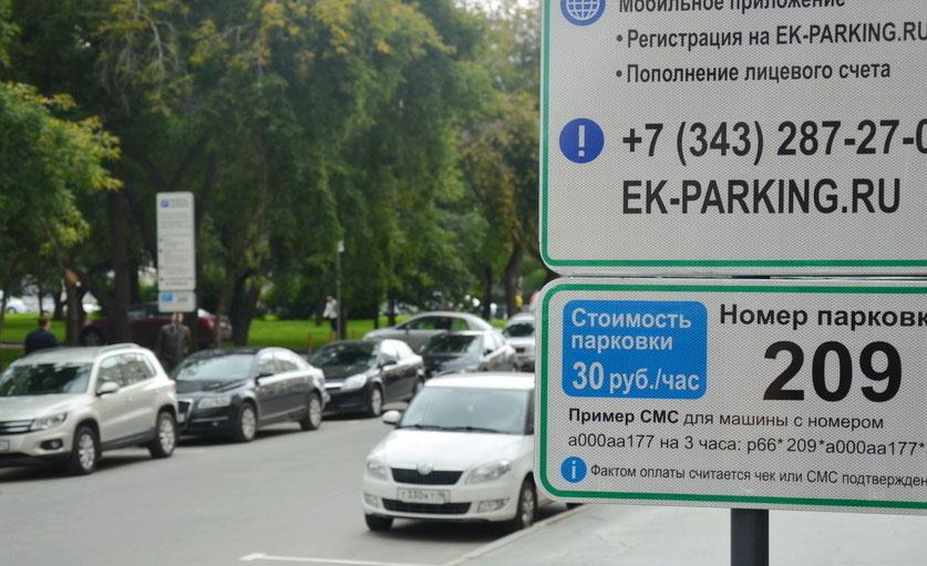 Штрафы за неоплату стоянки в Екатеринбурге становятся реальностью