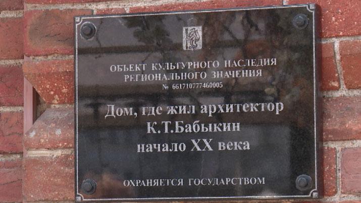 Мемориальную доску Константину Бабыкину открыли в Екатеринбурге