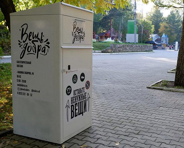 В центре Екатеринбурга ограбили благотворительные боксы