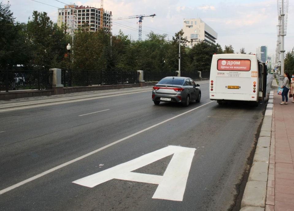 В центре Екатеринбурга появилась новая полоса для общественного транспорта