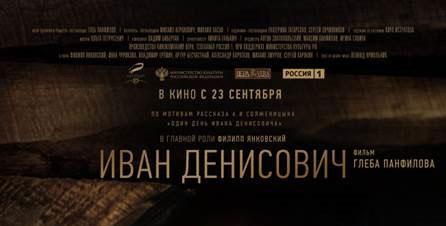 Новый фильм Глеба Панфилова «Иван Денисович»