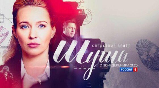 На телеканале «Россия» премьера детективной мелодрамы «Шуша»
