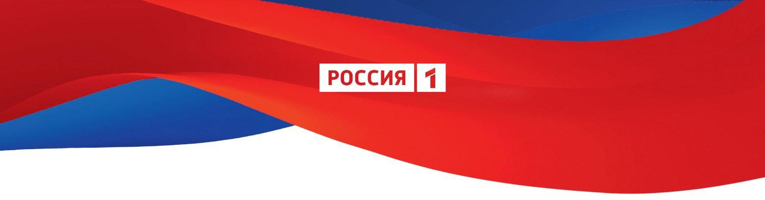 Телеканал «Россия 1» представляет премьеры нового сезона