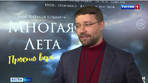 Интервью с режиссёром фильма «Многая лета» Виталием Кошкиным