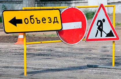 Движение по улице 2-й Новосибирской закроют на месяц