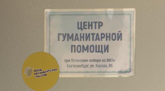 Центр гуманитарной помощи открылся в Екатеринбурге