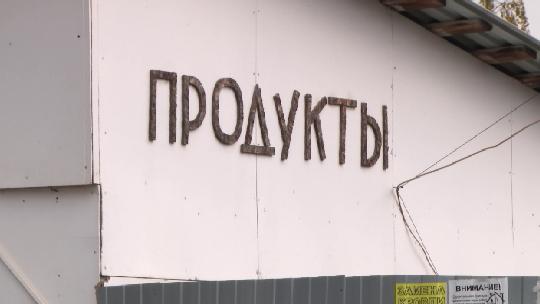 Без единственного магазина могут остаться жители посёлка Красногвардейский