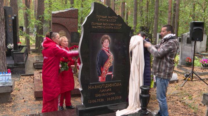 В Екатеринбурге открыли памятник Лилии Назмутдтиновой