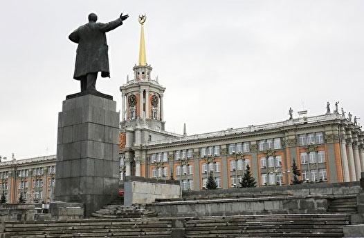 В Екатеринбурге отреставрируют памятник Ленину
