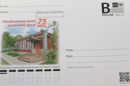 К 75-летию Объединенного музея писателей Урал выпустили почтовые карточки