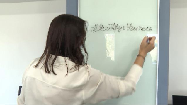 Акция «Мой друг — учитель» продолжается в Екатеринбурге